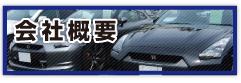 中古車オークション代行開業の日本オートプラザ会社概要
