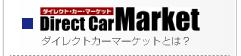 中古車オークション代行と中古車販売の独立開業・副業、中古車仕入れ・資格取得を効果的にするダイレクトカーマーケットとは?