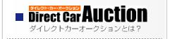 中古車オークション参加資格を有せずとも中古車オークションが独立開業・副業で本格利用で仕入れできるダイレクトカーオークションとは?
