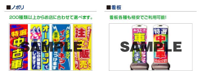 有店舗用販促品(ノボリ・看板)
