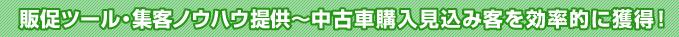 販促ツール・集客ノウハウ提供~中古車購入見込み客を効率的に獲得!