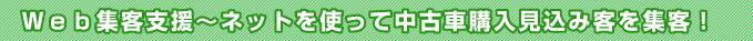 Web集客支援~ネットを使って中古車購入見込み客を集客!