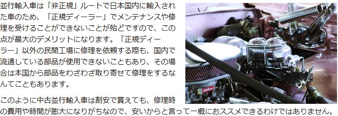 中古自動車販売店が独自に海外から直接仕入れた中古の輸入車のことを中古並行輸入車と言います。