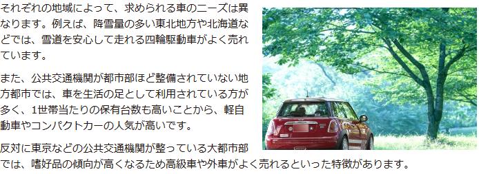 車のニーズ