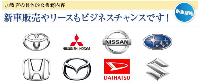 加盟店の具体的な内容 新車販売やリースもビジネスチャンスです。