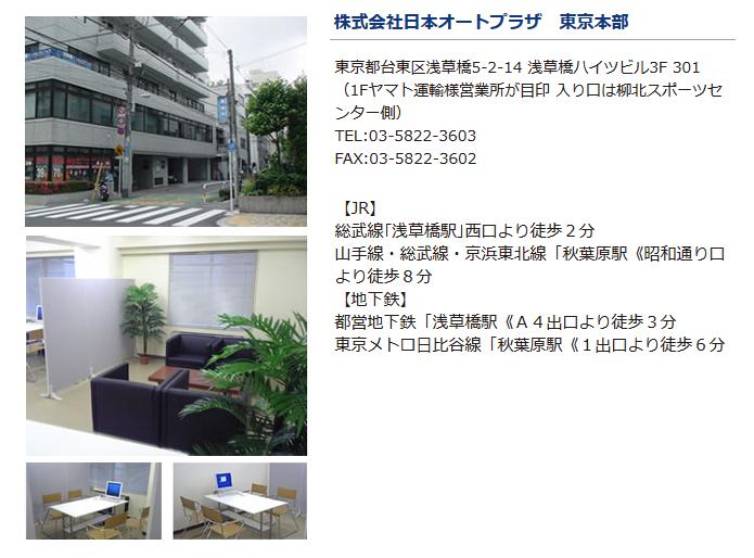 株式会社日本オートプラザ 東京本部